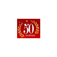 Логотип компании «50 копеек»