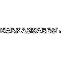 Логотип компании «Кабельный завод Кавказкабель»