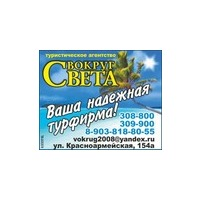 "Логотип компании «Турагентство ""Вокруг Света""»"
