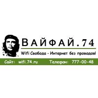 Логотип компании «Вайфай.74»