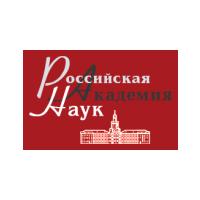 Логотип компании «Российская Академия Наук (РАН)»
