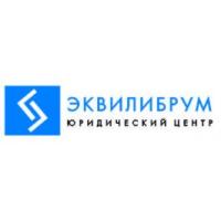 Логотип компании «Эквилибрум, юридический центр»