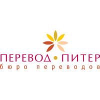 """Логотип компании «Бюро переводов """"Перевод-Питер""""»"""