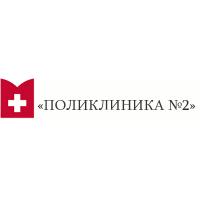 Логотип компании «Поликлиника №2 Управления делами Президента РФ»