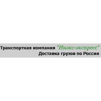 Логотип компании «Инэкс-экспресс»