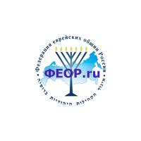 Логотип компании «Федерация Еврейских общин России»