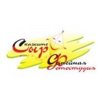 """Логотип компании «Фотостудия """"Скажите Сыр""""»"""