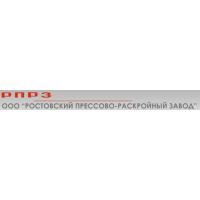 Логотип компании «Ростовский Прессово-Раскройный завод (РПРЗ)»