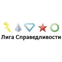 Логотип компании «Лига справедливости»