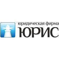 """Логотип компании «юридическая фирма """"Юрис""""»"""
