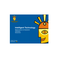 Логотип компании «Intelligent Technology»