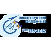 Логотип компании «Политехнический колледж № 39»