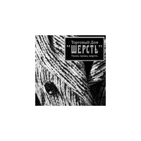 """Логотип компании «ООО Торговый Дом """"ШЕРСТЬ""""»"""