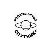 Логотип компании «Издательство Спутник+»