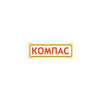 Логотип компании «КомпАС»
