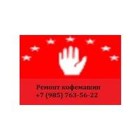 Логотип компании «Ремонт кофемашин»