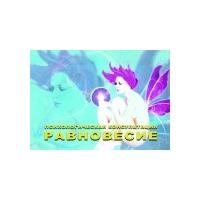Логотип компании «Психологическая консультация РАВНОВЕСИЕ»