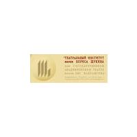 Логотип компании «Театральный институт им. Бориса Щукина»
