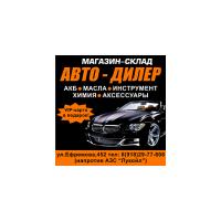 """Логотип компании «Магазин-склад """"АВТО-ДИЛЕР""""»"""
