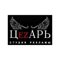 Логотип компании «Цезарь»