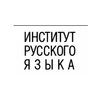 Логотип компании «Институт русского языка им. В. В. Виноградова РАН (ИРЯ РАН)»