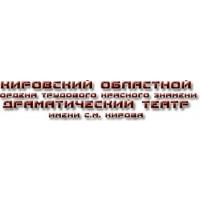 Логотип компании «Кировский драматический театр им. С. М. Кирова»
