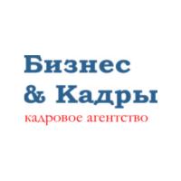 Логотип компании «Бизнес&Кадры»