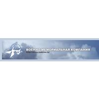 Логотип компании «Военно-мемориальная компания (ВМК)»