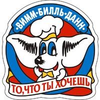 Логотип компании «Вимм-Билль-Данн»