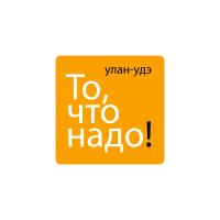 Логотип компании «То, что надо! Улан-Удэ»