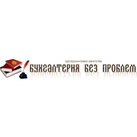 Логотип компании «Бухгалтерия без проблем»