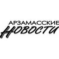 Логотип компании «Арзамасские Новости»