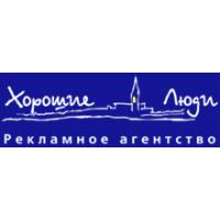 Логотип компании «Хорошие Люди»