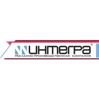 Логотип компании «Рекламно-производственная компания Интегра»