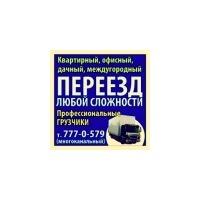 """Логотип компании «Агентство """"ПереездовЪ""""»"""