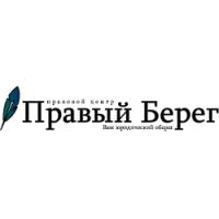 Логотип компании «Правовой Центр Правый Берег»