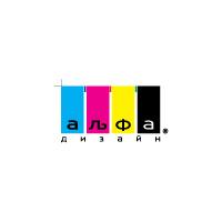 Логотип компании «Альфа-Дизайн»