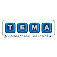 """Логотип компании «Мастерская текстов """"Тема""""»"""