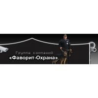 Логотип компании «Фаворит-Защита»
