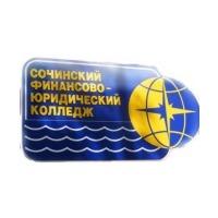 Логотип компании «Сочинский финансово-юридический колледж (СФЮК)»