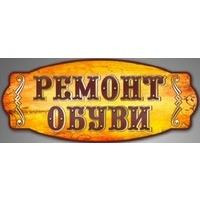 Логотип компании «Мастерская по ремонту обуви, пр. Ленинского Комсомола, 99а»