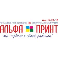 Логотип компании «Альфа-Принт»