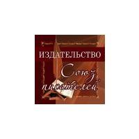 Логотип компании «Издательство Союз писателей»