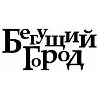 Логотип компании «Бегущий город»