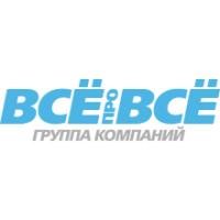 Логотип компании «Всё про Всё»