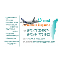Логотип компании «Лечение и диагностика в Израиле»