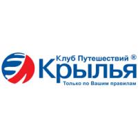 "Логотип компании «Клуб путешествий ""Крылья""»"