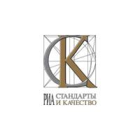 Логотип компании «Стандарты и качество»