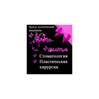 Логотип компании «Центр эстетической медицины ВИТА»