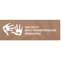 Логотип компании «Институт восстановительной медицины»